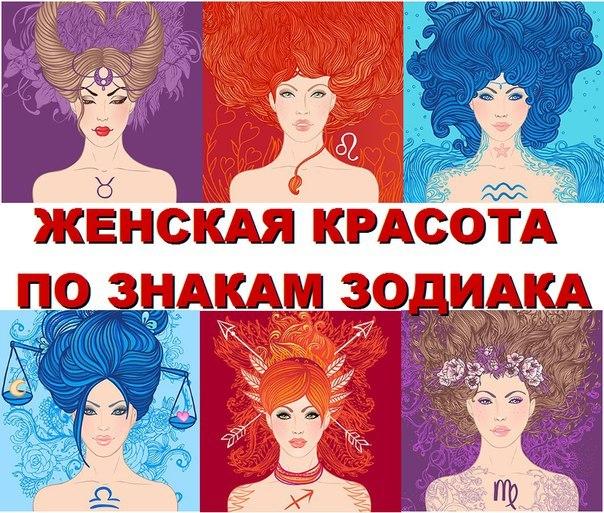 top-samie-seksualnie-znaki-zodiaka